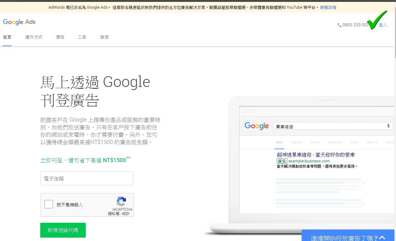 google關鍵字廣告